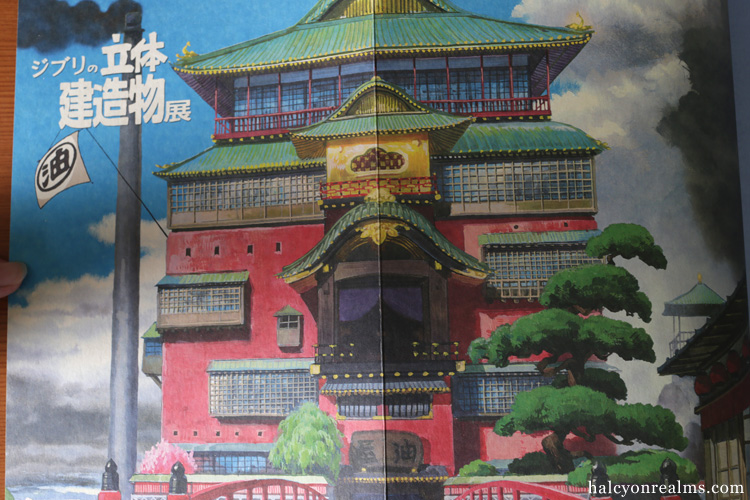 Studio Ghibli Structures Exhibition Catalog 2014