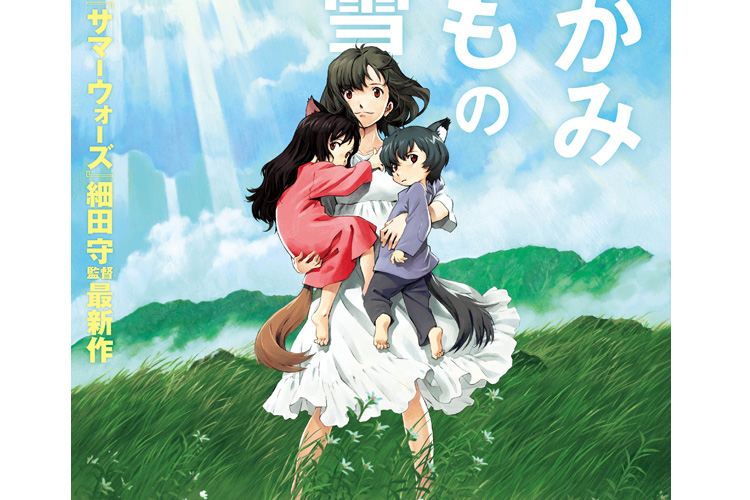 wolf children from director girl leapt